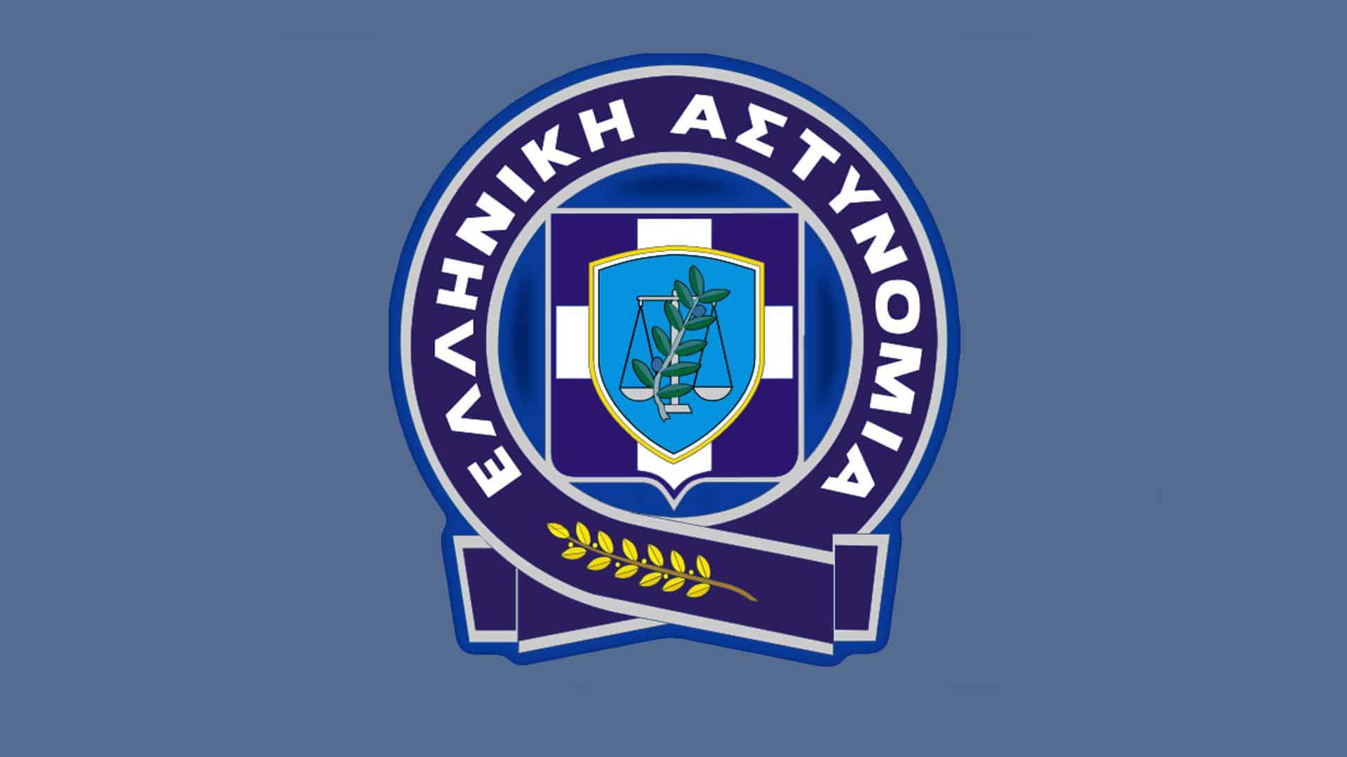 Ιόνιο: Ελληνική Αστυνομία | Ανακοίνωση σχετικά με τηλέφωνα και ...